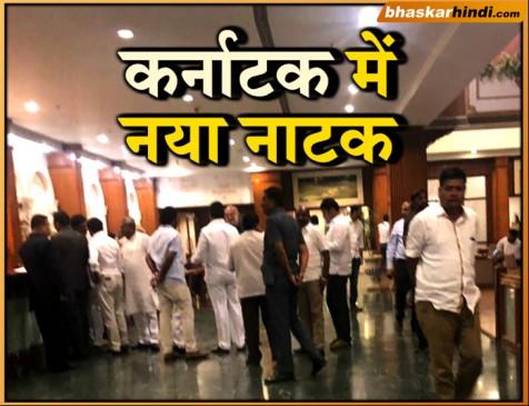कर्नाटक : दो कांग्रेस MLA के बीच मारपीट, एक अस्पताल में भर्ती, पार्टी ने कहा सीने में दर्द