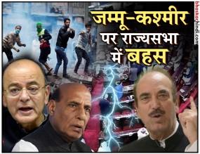 कश्मीर मुद्दा : कांग्रेस ने केन्द्र की नीतियों पर उठाए सवाल, जेटली-राजनाथ ने दिए जवाब
