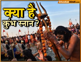 प्रयागराज कुंभ : जानें कुंभ में स्नान का महत्व क्या है ?