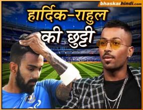 पंड्या-राहुल सस्पेंड, जांच पूरी होने तक नहीं बन सकेंगे टीम का हिस्सा
