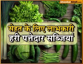 सर्दी में जरुर खाएं हरी पत्तेदार सब्जियां, सेहत के लिए होती हैं लाभकारी