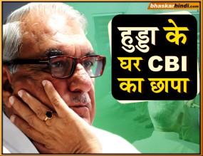 हरियाणा : पूर्व मुख्यमंत्री भूपेन्द्र सिंह हुड्डा के घर CBI छापा, घर पर ही मौजूद हैं हुड्डा