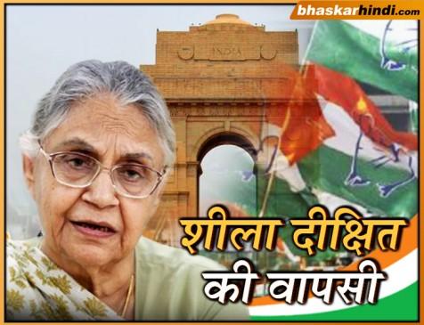 80 साल की शीला दीक्षित दिल्ली की खत्म हो चुकी कांग्रेस में फूकेंगी जान