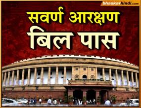 सामान्य वर्ग को आरक्षण दिए जाने का रास्ता साफ, संसद से पास हुआ 124वां संविधान संशोधन बिल