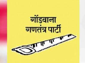 छिंदवाड़ा समेत तीन सीटों से चुनाव लड़ेगी गोंगपा, भाजपा से गुफ्तगू