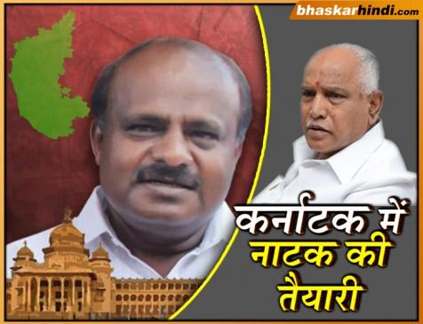 कर्नाटक में राजनीतिक उथल-पुथल, हॉर्स ट्रेडिंग की खबरों के बीच 104 बीजेपी विधायक पहुंचे गुरुग्राम