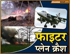उड़ान भरने के 10 मिनट बाद ही सेना का विमान क्रैश, बची पायलट की जान