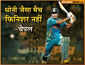 धोनी सर्वश्रेष्ठ मैच फिनिशर, कोहली वनडे के सर डॉन ब्रैडमैन- चैपल