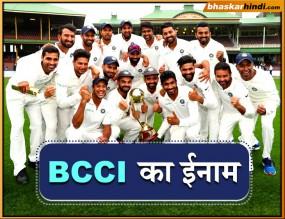 ऑस्ट्रेलिया में सीरीज जीतने वाली भारतीय टीम को BCCI देगी ईनाम