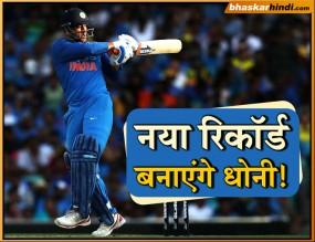 IND VS NZ: धोनी के पास इस भारतीय दिग्गज बल्लेबाज के रिकॉर्ड को तोड़ने का मौका