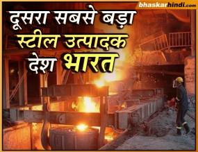 भारत बना दुनिया का दूसरा सबसे बड़ा स्टील उत्पादक देश, जापान को पछाड़ा