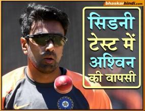 BCCI ने सिडनी टेस्ट के लिए घोषित की 13 सदस्यीय टीम, अश्विन को मिली जगह