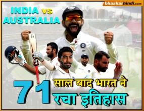 IND VS AUS : बारिश के कारण मैच ड्रॉ, भारत ने 2-1 से जीती सीरीज