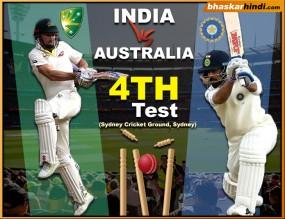 Ind vs Aus 4th Test : कम रोशनी के कारण 25.3 ओवर के बाद स्थगित हुआ खेल, सोमवार को होगा