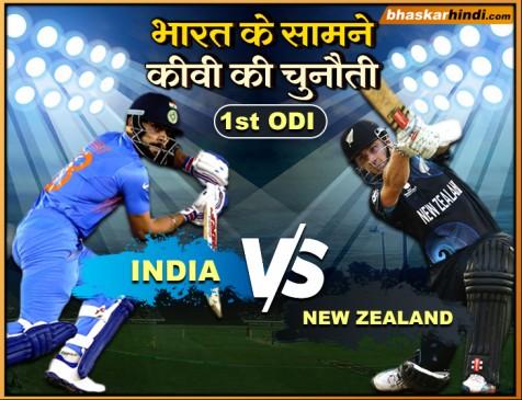 नेपियर में कीवियों की चुनौती का सामना करने उतरेगी टीम इंडिया