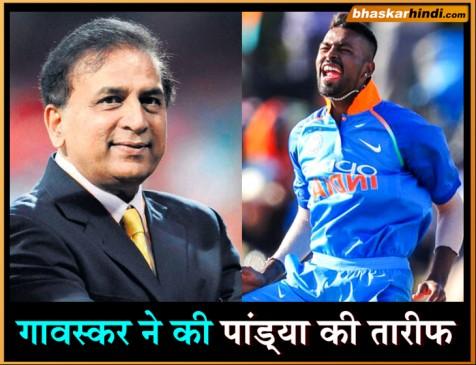 पांड्या के आने से भारतीय वनडे टीम संतुलित: सुनील गावस्कर