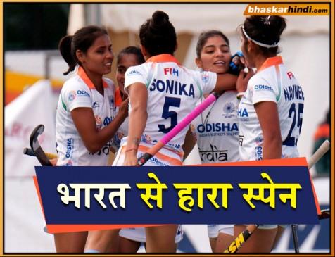 भारतीय महिला हॉकी टीम ने स्पेन को 5-2 से हराया, लालरेमसियामी ने 2 गोल दागे