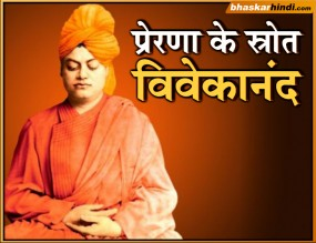 जयंती विशेष: स्वामी विवेकानंद की कही 10 बातें जो बदल सकती हैं आपकी जिंदगी