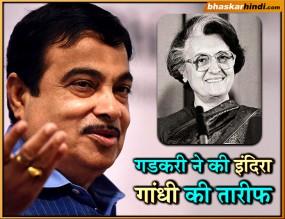 इंदिरा गांधी अपने समय के कई मर्द नेताओं से बेहतर थीं: नितिन गडकरी
