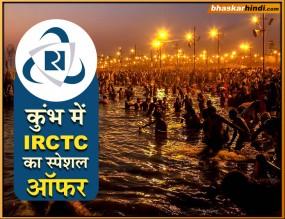 कुंभ के लिए IRCTC का स्पेशल ऑफर, महज 945 रु प्रतिदिन खर्च पर कर सकते हैं यात्रा