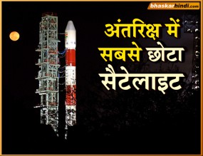 ISRO को सफलता, दुनिया का सबसे हल्का सैटेलाइट कलामसैट कक्षा में स्थापित