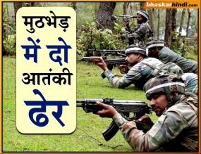 जम्मू-कश्मीर: बड़गाम में आतंकियों और सुरक्षाबलों के बीच मुठभेड़, दो आतंकी ढेर