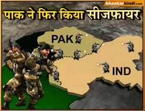 साल के पहले दिन ही PAK ने किया सीजफायर उल्लंघन, भारतीय चौकियों को निशाना बनाया