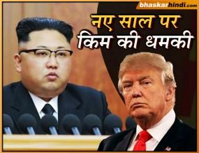 किम जॉन्ग की ट्रंप को धमकी- सब्र की परीक्षा मत लो, अंजाम बुरा होगा