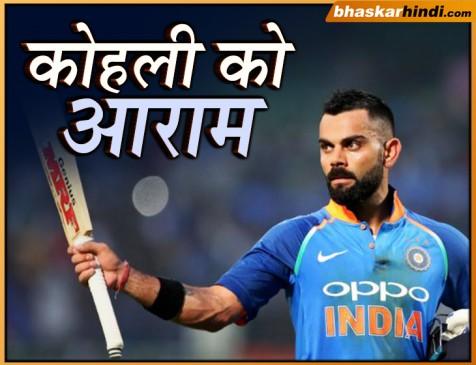 अंतिम दो वनडे और टी-20 सीरीज नहीं खेलेंगे कोहली, रोहित को टीम की कमान