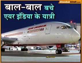 एयर इंडिया फ्लाइट में फ्यूल लीक के बाद स्पाईसजेट विमान की वाराणसी में इमरजेंसी लैंडिंग