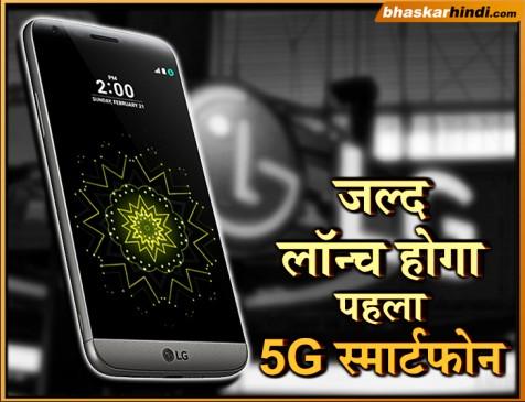 24 फरवरी को लॉन्च होगा पहला 5G स्मार्टफोन, जानें फीचर्स