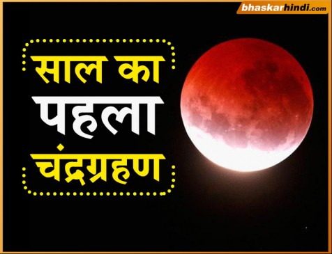 साल का पहला चंद्रग्रहण आज, भारत में नहीं दिखेगा