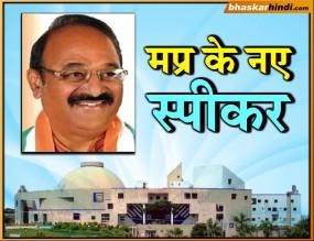 मप्र विधानसभा: 120 वोट हासिल कर NP प्रजापति बने स्पीकर, BJP का राजभवन तक पैदल मार्च