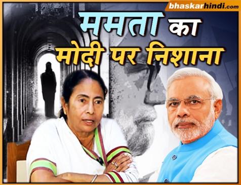 ममता बोलीं- एक और फिल्म बनेगी, नाम होगा 'विनाशकारी प्रधानमंत्री'