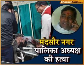 मंदसौर में बीजेपी नेता हत्याकांड में खुलासा, बीजेपी कार्यकर्ता ने ही मारी थी गोली