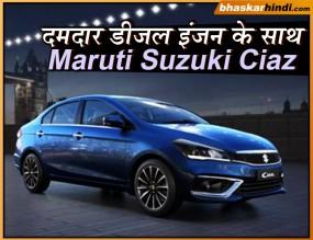 दमदार डीजल इंजन के साथ जल्द लॉन्च होगी Maruti Suzuki Ciaz