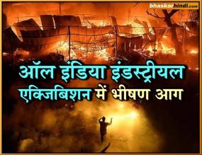 हैदराबाद : ऑल इंडिया इंडस्ट्रीयल एक्जिबिशन में भीषण आग, 200 स्टॉल्स जलकर खाक