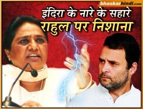 राहुल के न्यूनतम आय के वादे पर मायावती बोलीं- 'गरीबी हटाओ' की तरहनकली तो नहीं