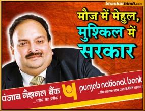PNB SCAM : मेहुल चोकसी ने छोड़ी भारतीय नागरिकता, एंटीगुआ हाई कमीशन में जमा कराया पासपोर्ट