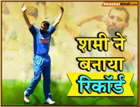 IND VS NZ 1ST ODI: मोहम्मद शमी सबसे तेज 100 ODI विकेट लेने वाले भारतीय गेंदबाज बने