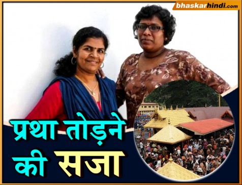 सबरीमाला: मंदिर में प्रवेश करने वाली महिला को सास ने पीटा, अस्पताल में भर्ती