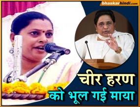 मायावती मामले पर BJP विधायक ने जताया खेद, कहा- किसी को कष्ट पहुंचाने की नहीं थी मंशा