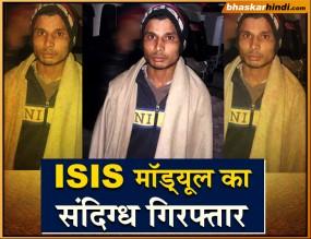 एनआईए ने मेरठ से गिरफ्तार किया ISIS मॉड्यूल संदिग्ध, सप्लाई करता था हथियार