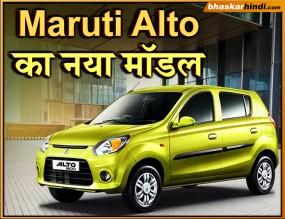 कई बदलाव के साथ इसी साल लॉन्च होगा Maruti Alto का नया मॉडल