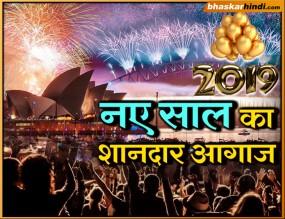 NEW YEAR 2019: ऑस्ट्रेलिया और न्यूजीलैंड में नए साल का आगाज, जमकर हुई आतिशबाजी