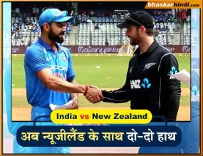 IND VS NZ: न्यूजीलैंड ने भारत के खिलाफ तीन वनडे के लिए घोषित की टीम