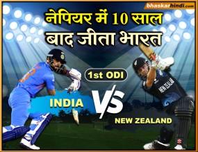 IND VS NZ 1st ODI LIVE: भारत ने न्यूजीलैंड को नेपियर में 10 साल बाद हराया