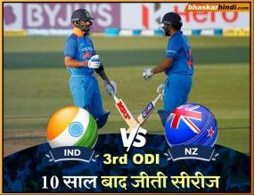 IND VS NZ: सात विकेट से जीता भारत, न्यूजीलैंड में 10 साल बाद जीती सीरीज