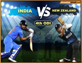 IND VS NZ: शेष गेंदों के लिहाज से भारत की वनडे में सबसे बड़ी हार, न्यूजीलैंड ने 8 विकेट से हराया