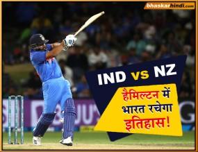 IND VS NZ 4th ODI: हैमिल्टन वनडे जीतने पर भारत की नजर, टूट सकता है 52 साल पुराना ये रिकॉर्ड